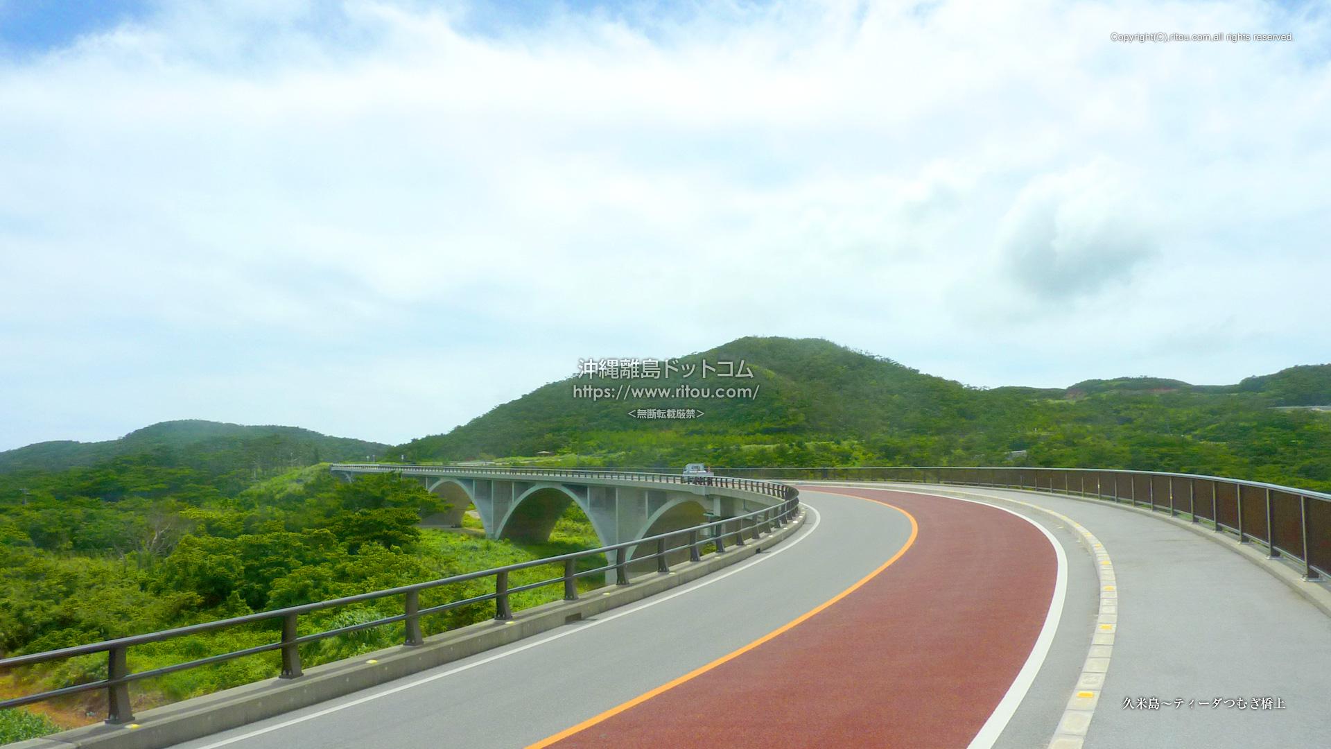 久米島〜ティーダつむぎ橋上