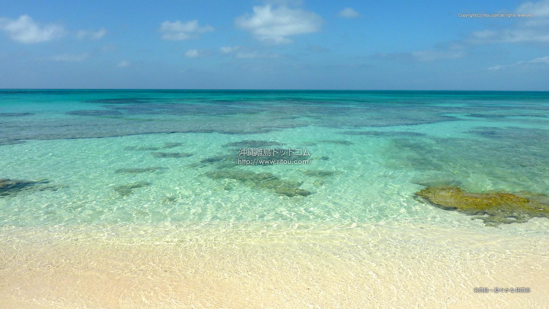 来間島〜穏やかな長間浜