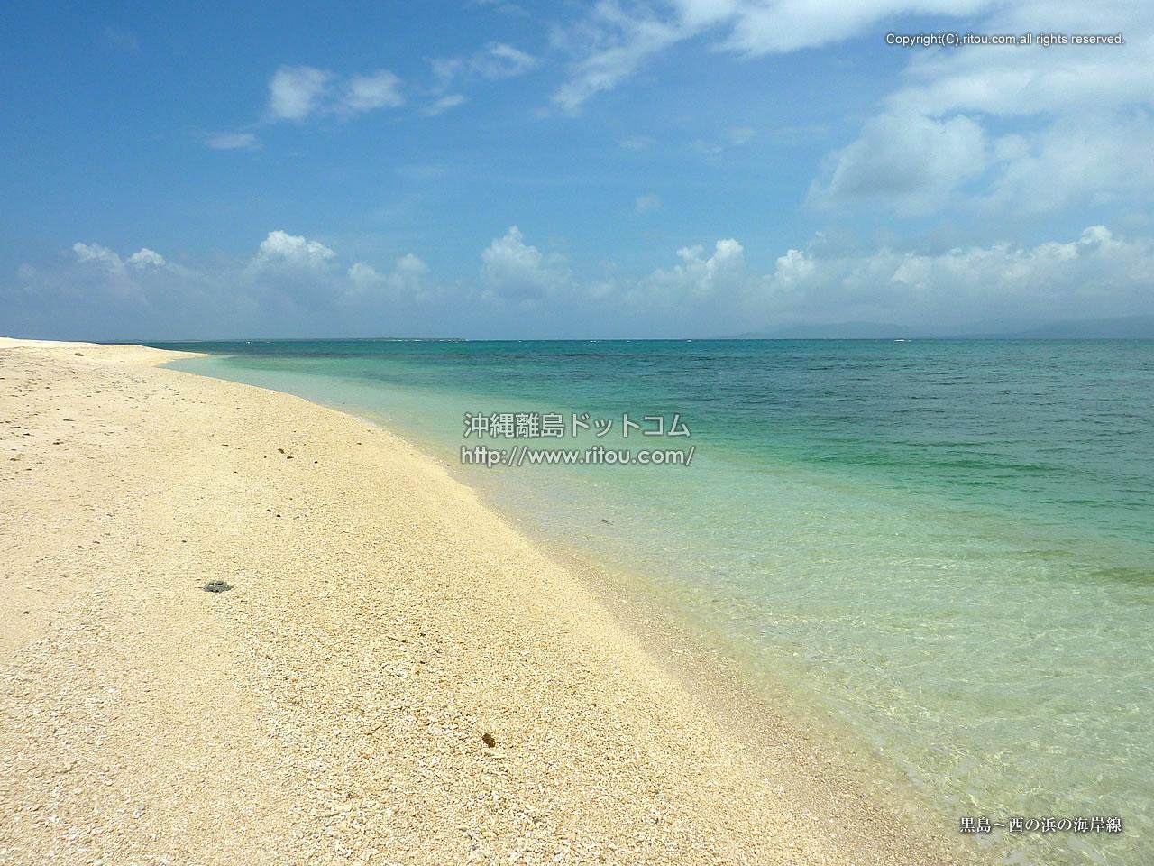 黒島〜西の浜の海岸線