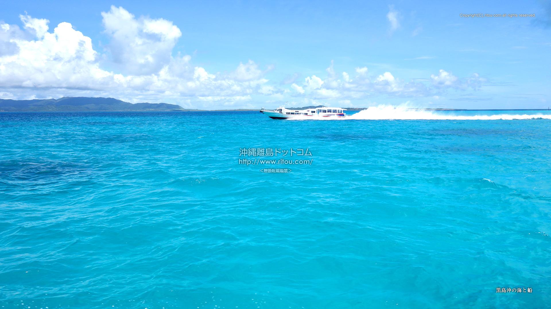 黒島沖の海と船