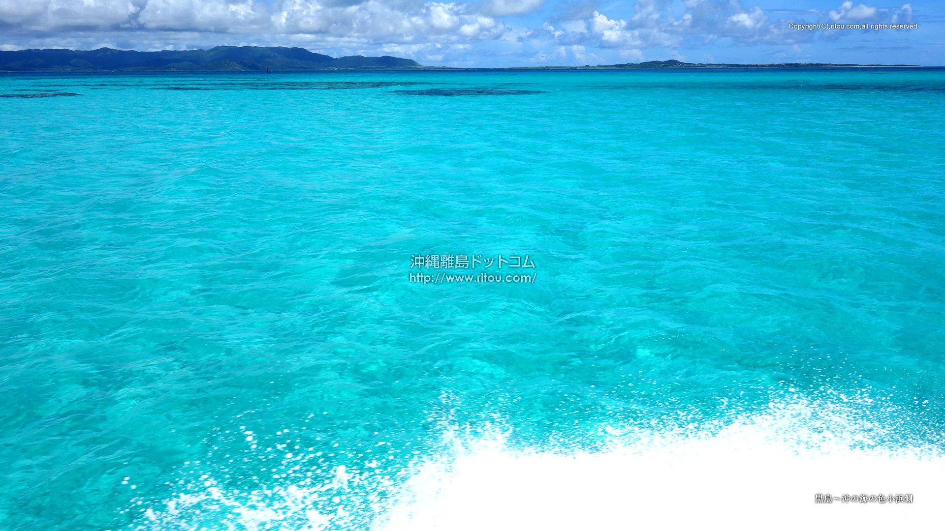 黒島〜沖の海の色小浜側