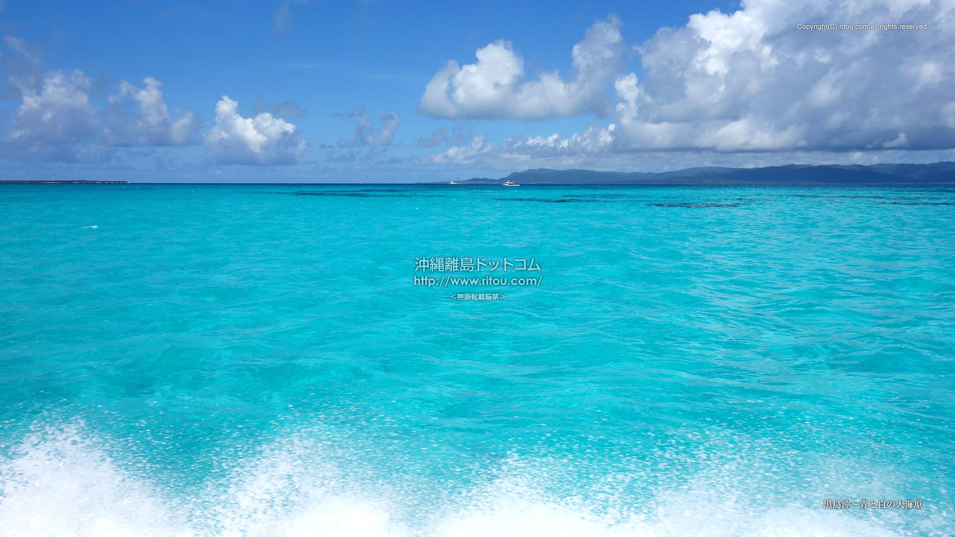 黒島沖〜青と白の大海原