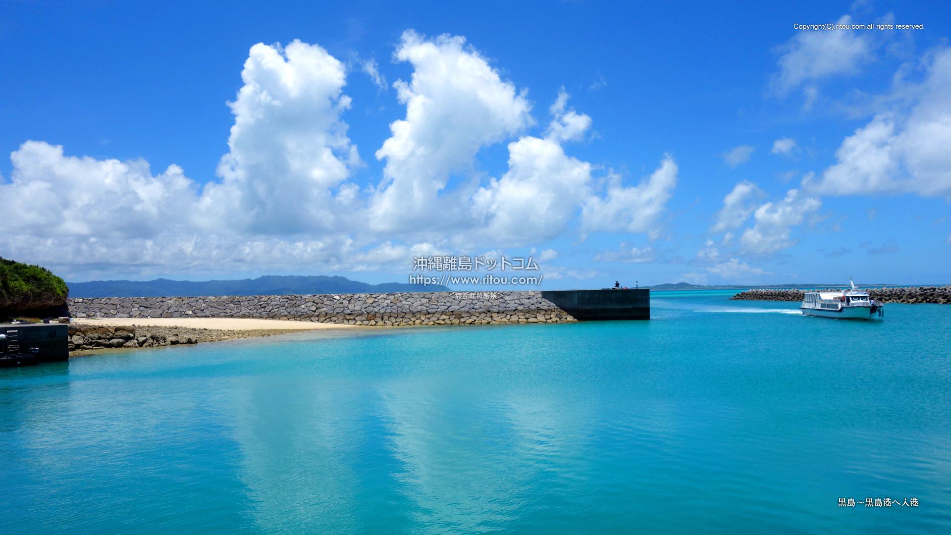 黒島〜黒島港へ入港