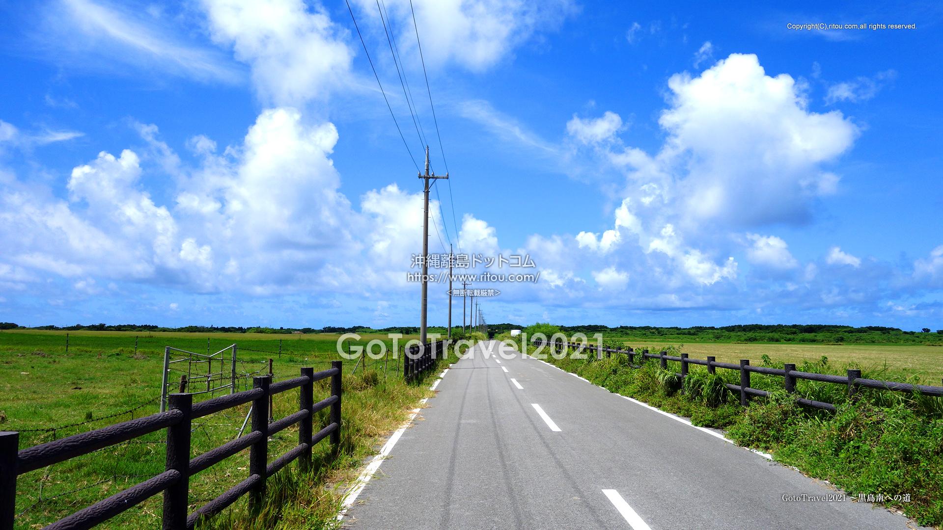 GotoTravel2021〜黒島南への道