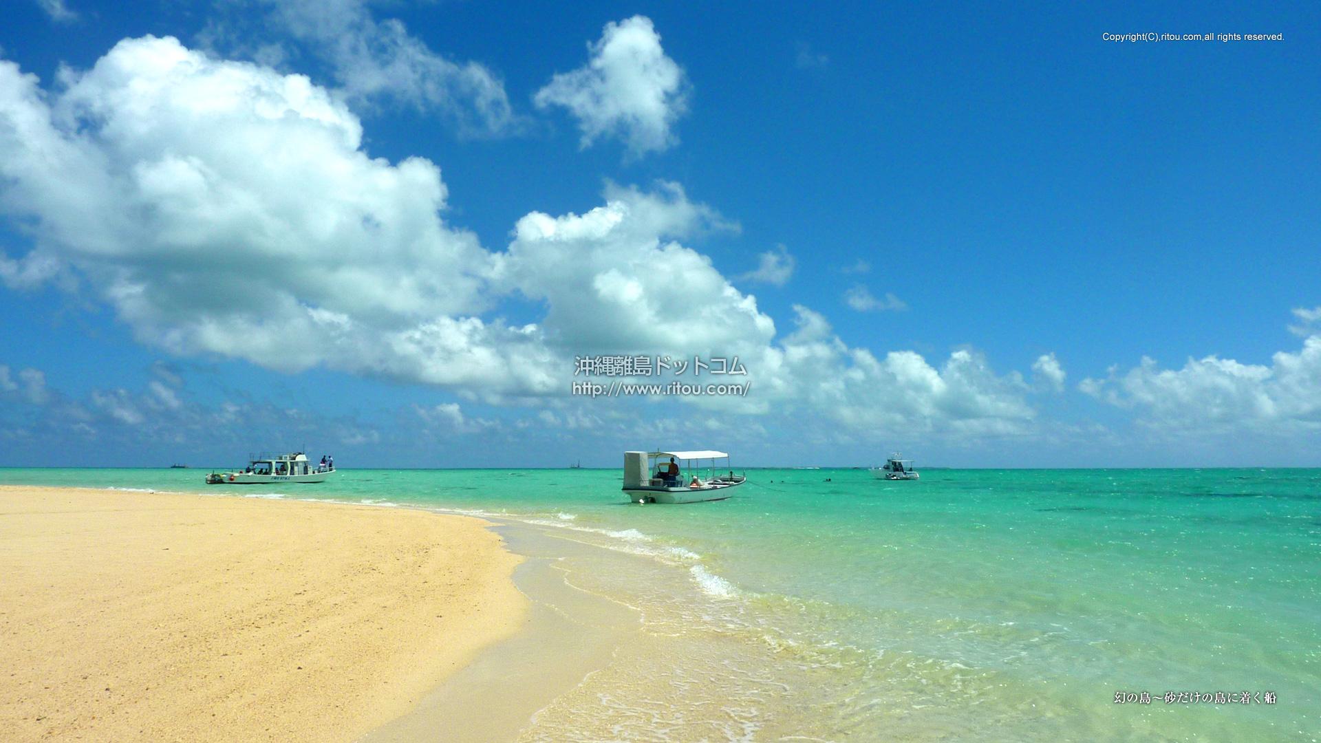 幻の島〜砂だけの島に着く船