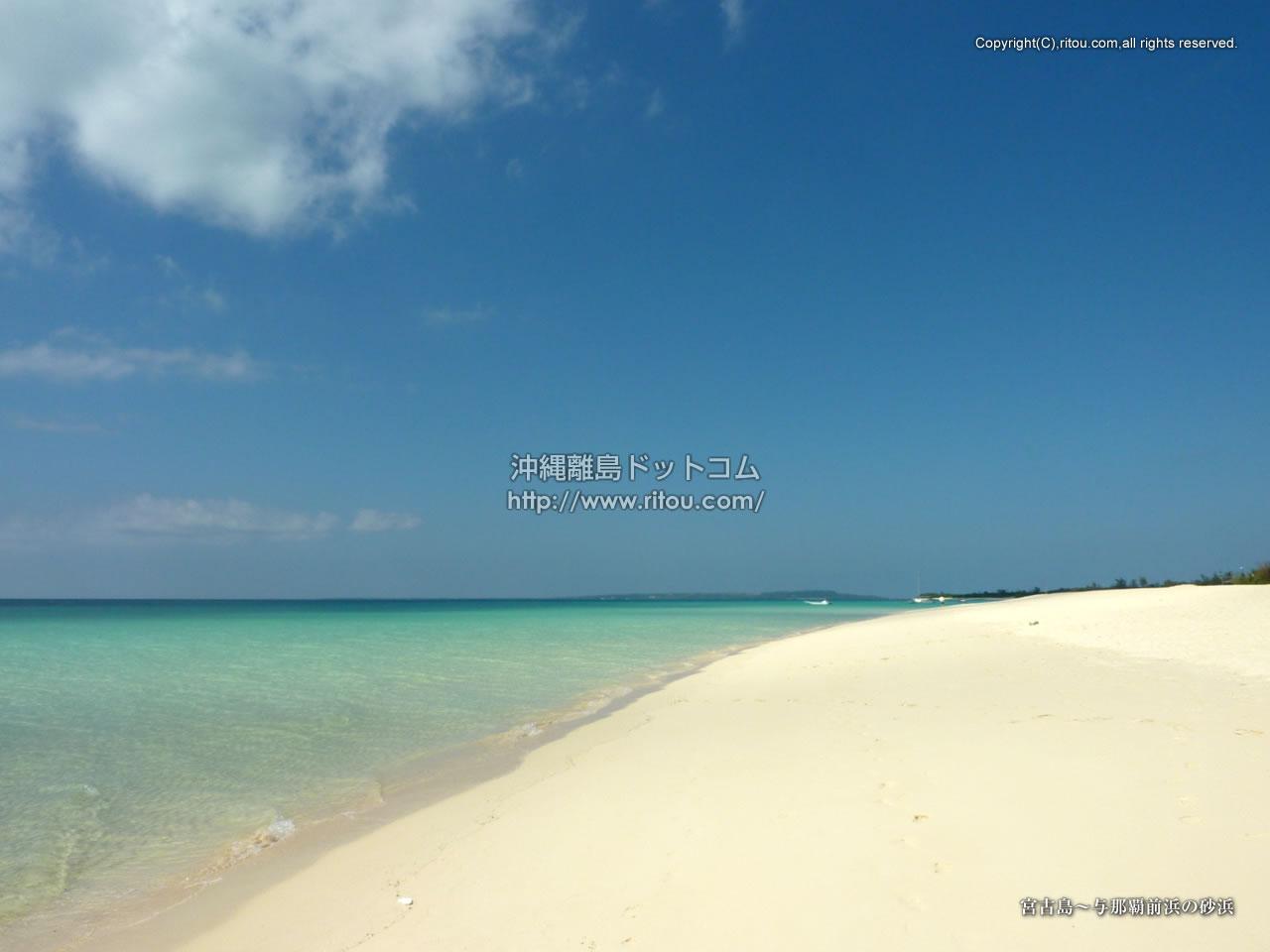 宮古島〜与那覇前浜の砂浜