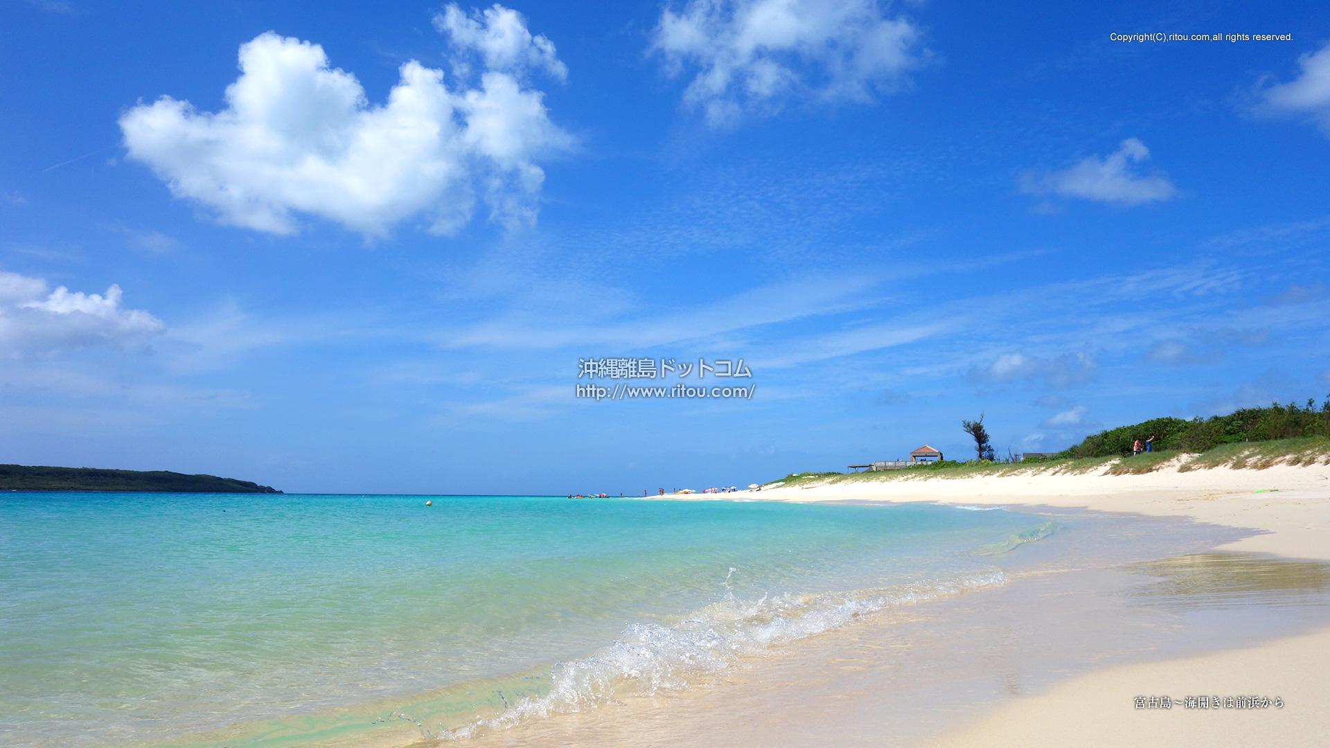 宮古島〜海開きは前浜から
