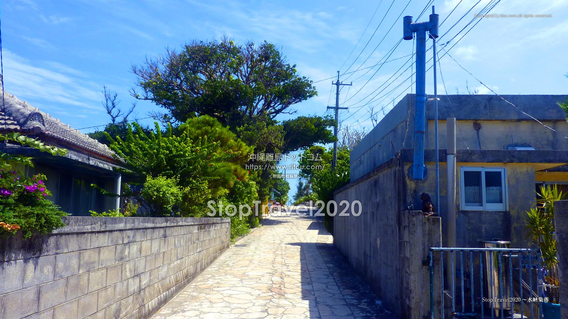 StopTravel2020〜水納集落