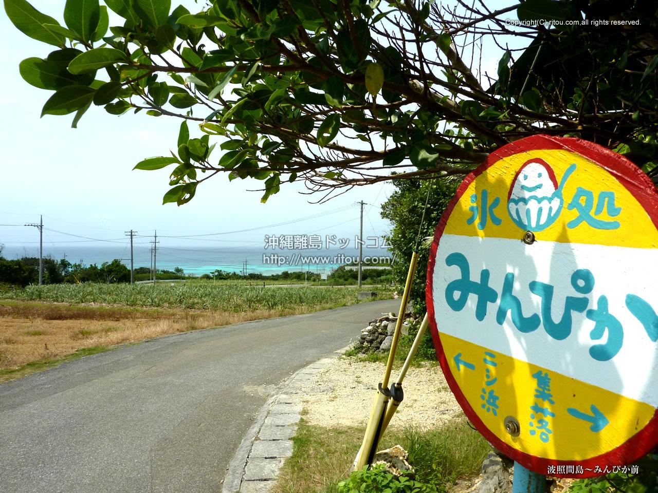 波照間島〜みんぴか前