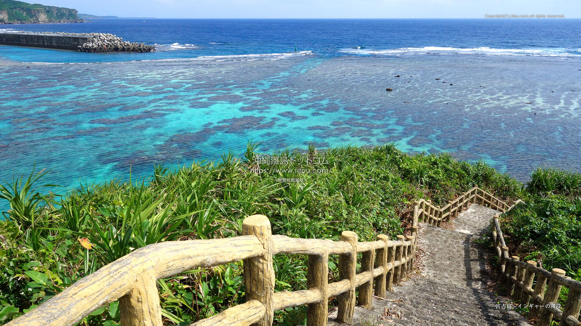 宮古島〜インギャーの階段