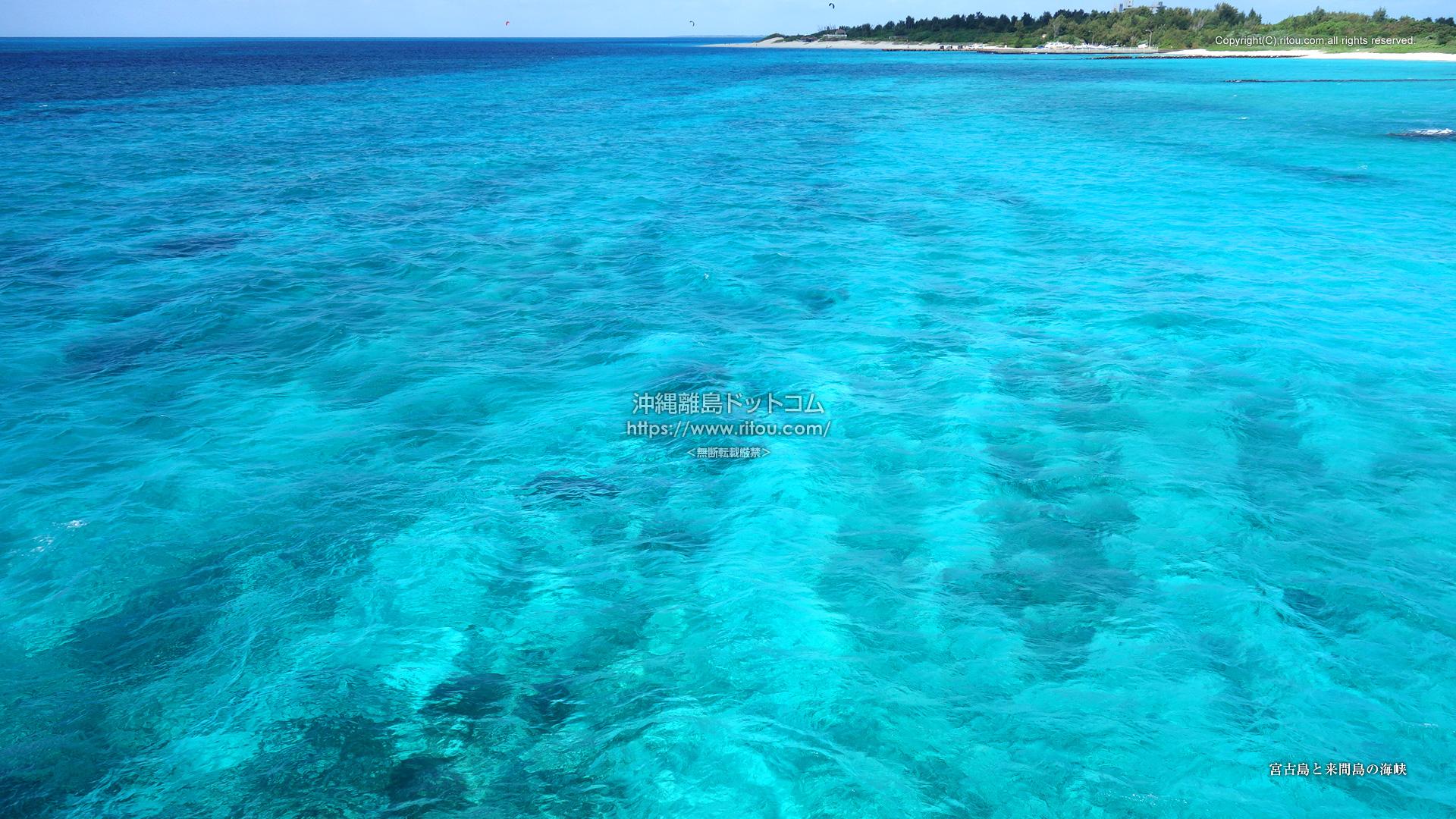 宮古島と来間島の海峡