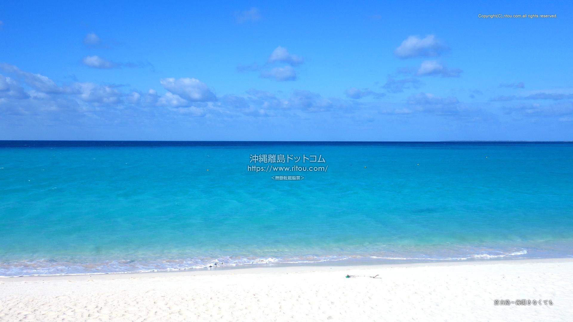 宮古島〜海開きなくても