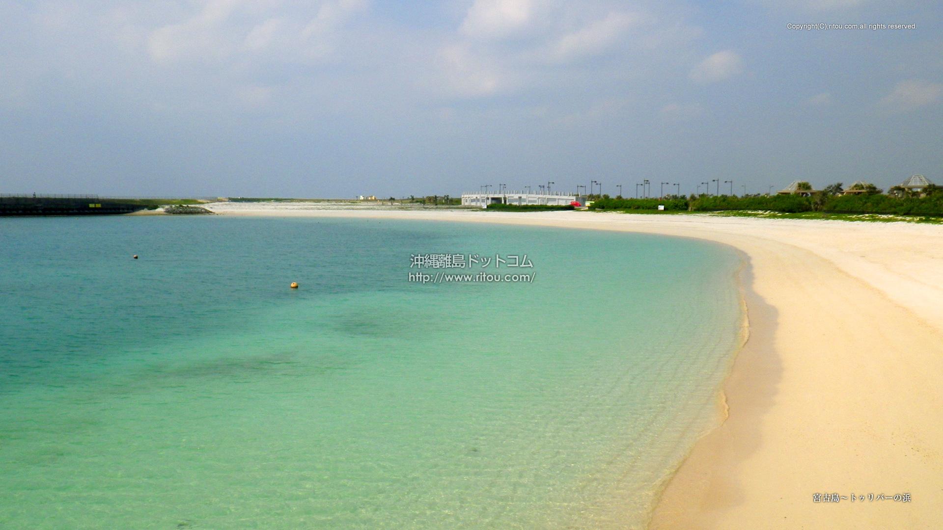 宮古島〜トゥリバーの浜