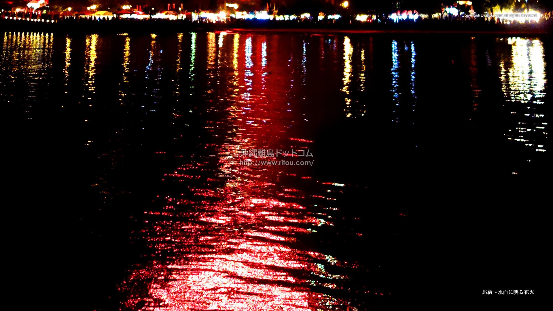 那覇〜水面に映る花火