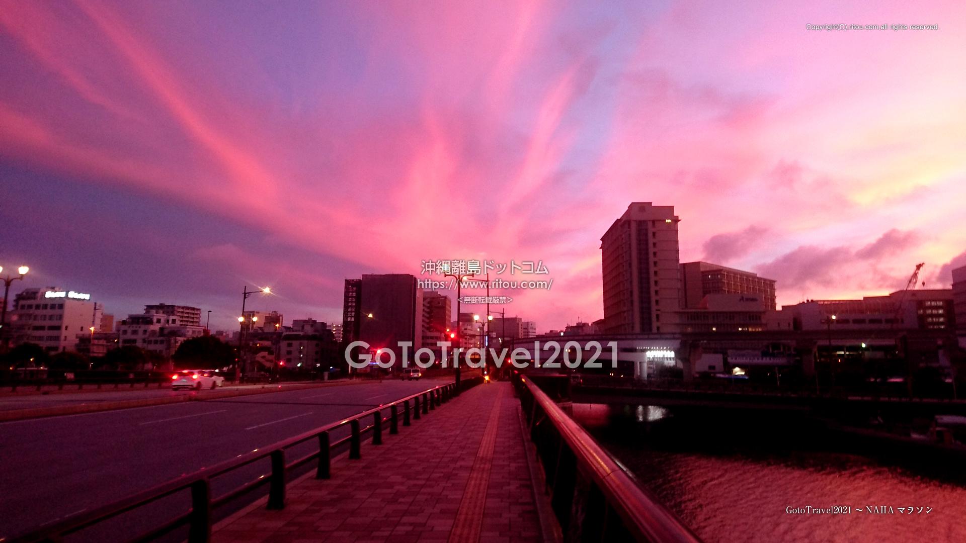 GotoTravel2021〜NAHAマラソン