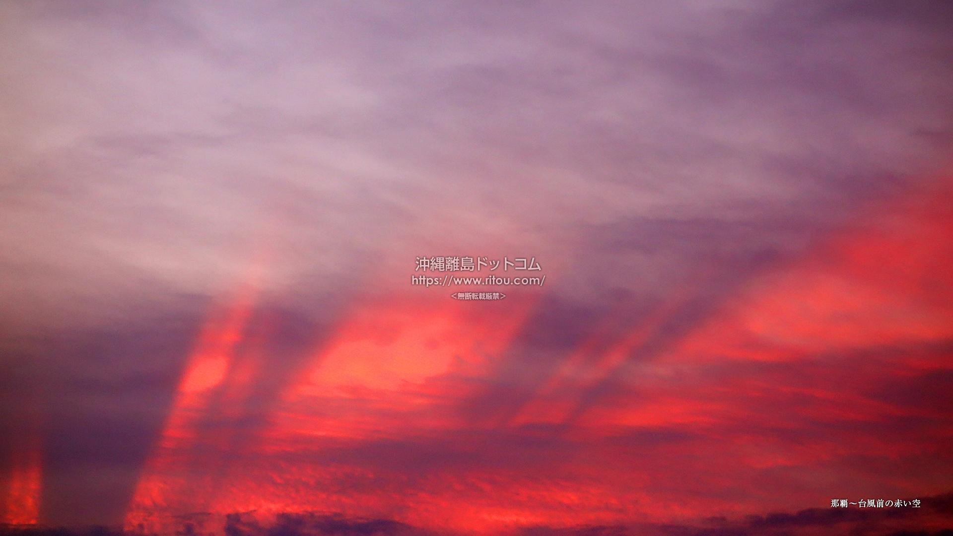 那覇〜台風前の赤い空