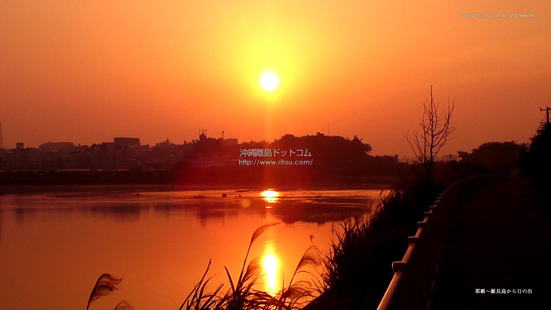 那覇〜瀬長島から日の出