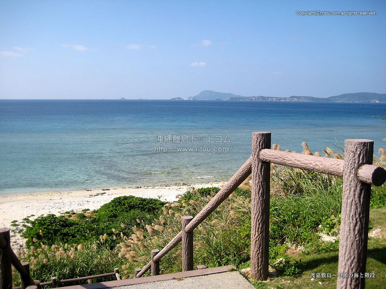 渡嘉敷島〜中頭の海と階段