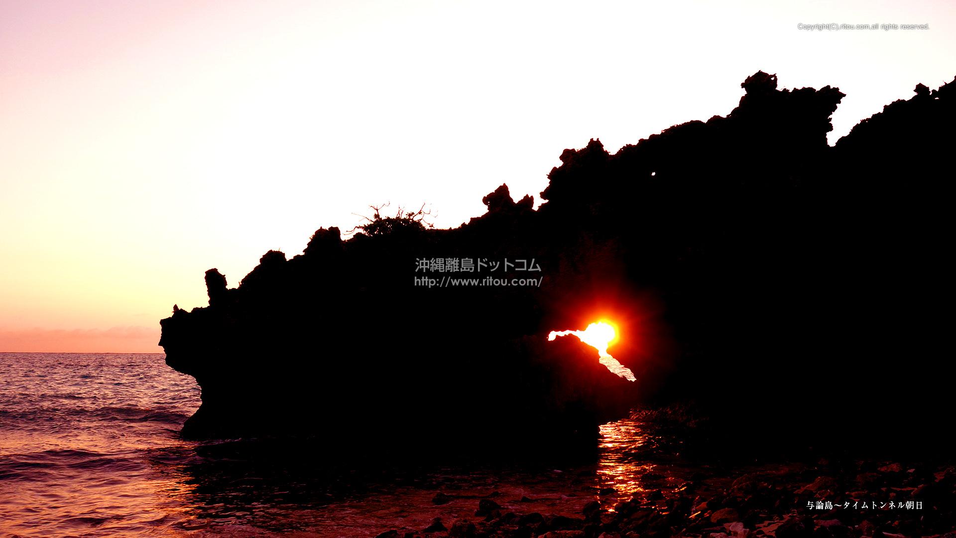 与論島〜タイムトンネル朝日
