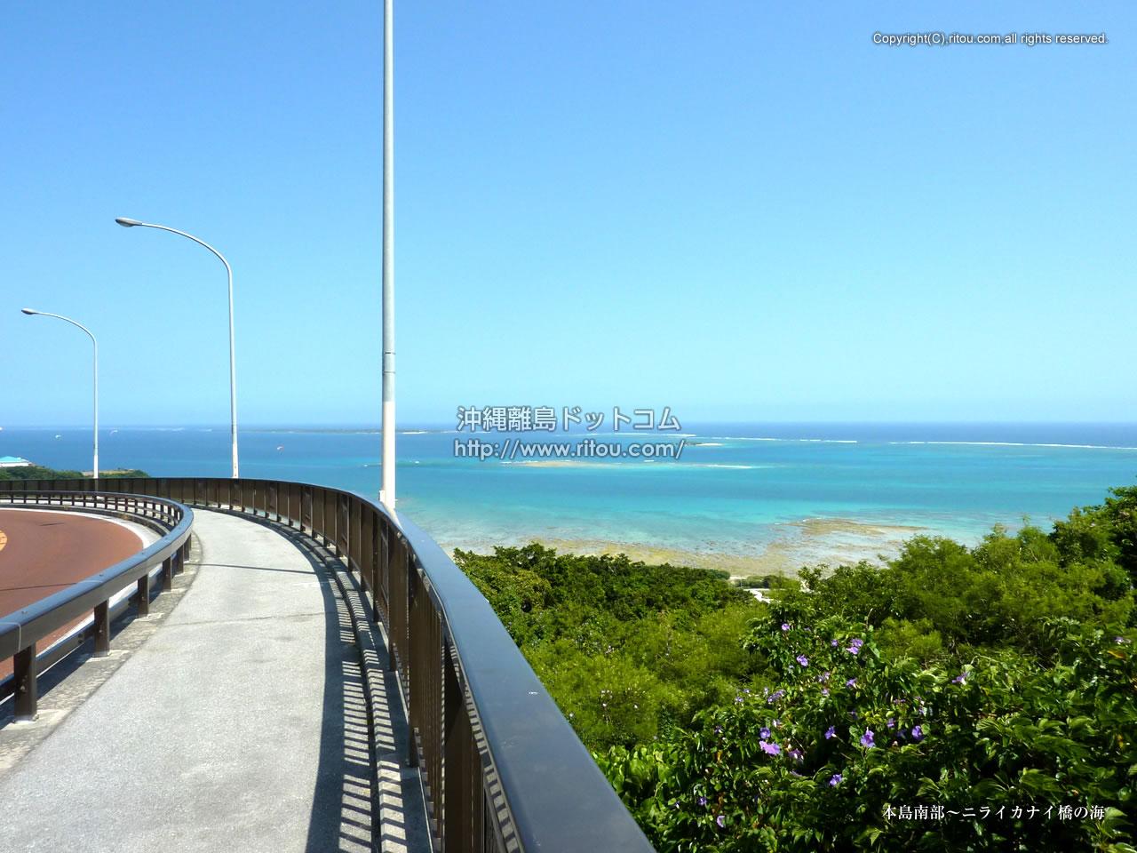 本島南部〜ニライカナイ橋の海
