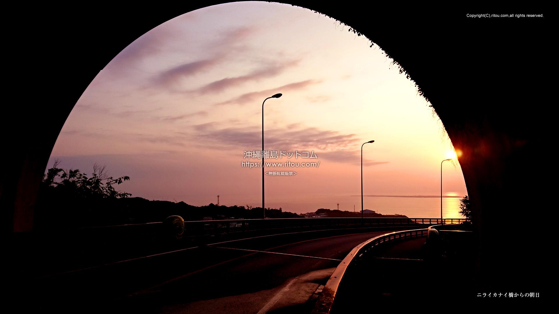 ニライカナイ橋からの朝日