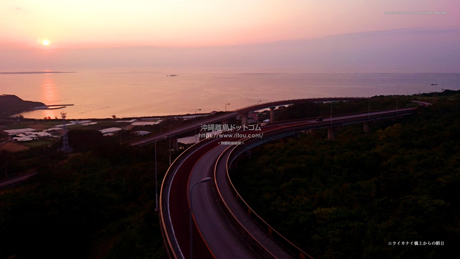 ニライカナイ橋上からの朝日