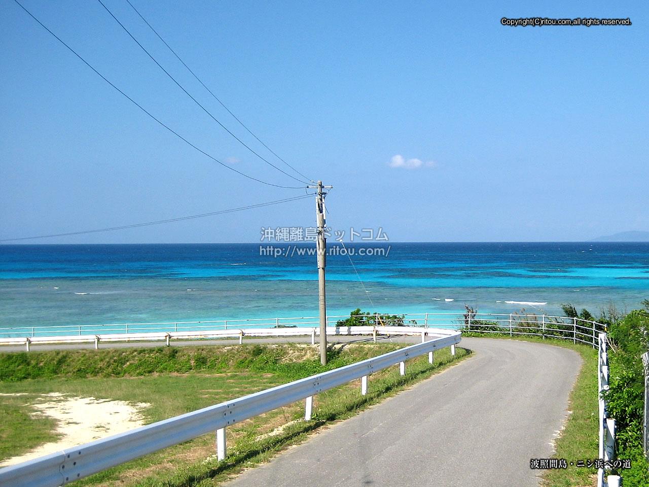 波照間島〜ニシ浜への坂道