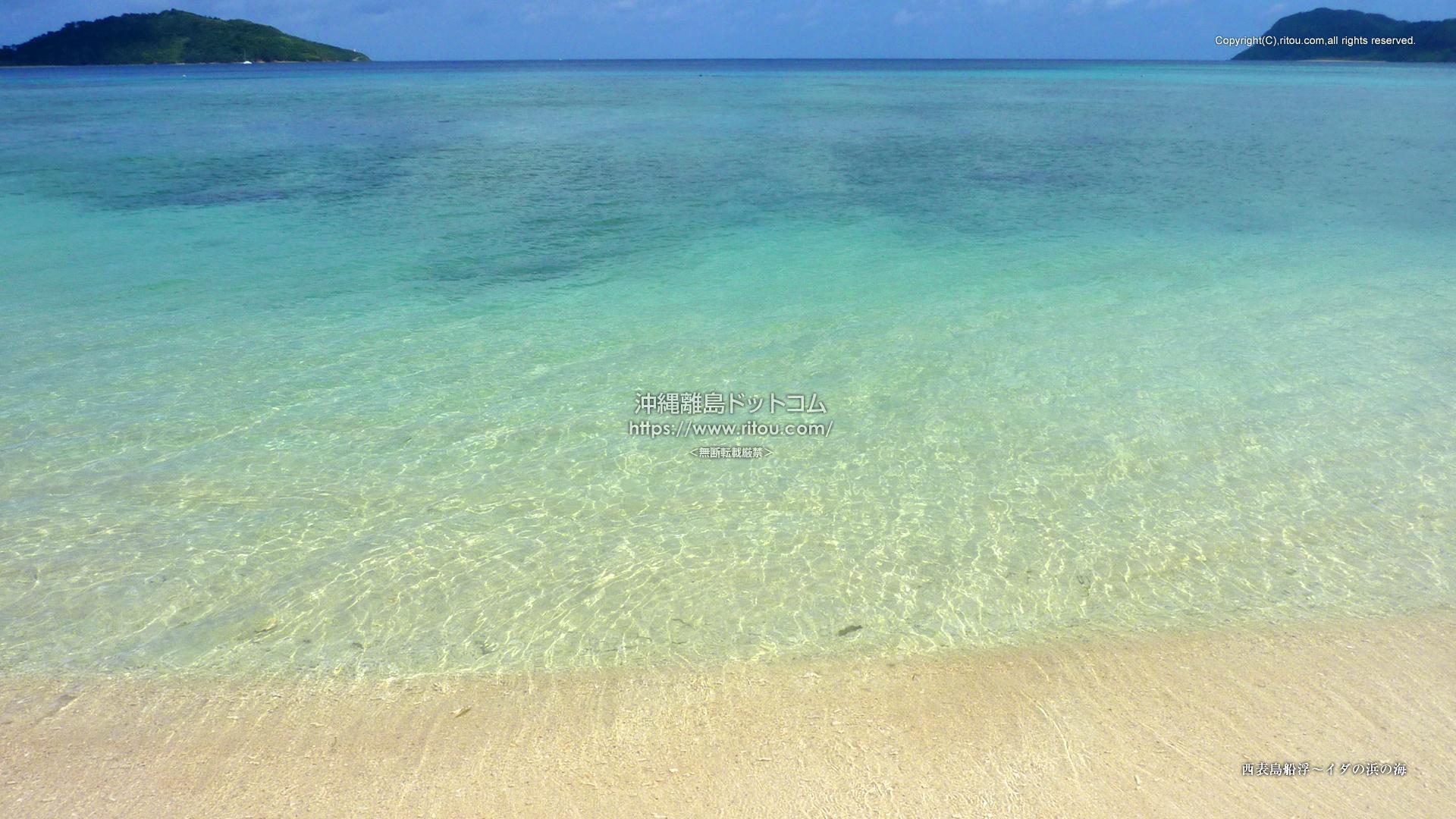 西表島船浮〜イダの浜の海