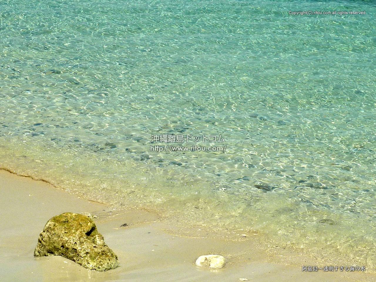 阿嘉島〜透明すぎる海の水
