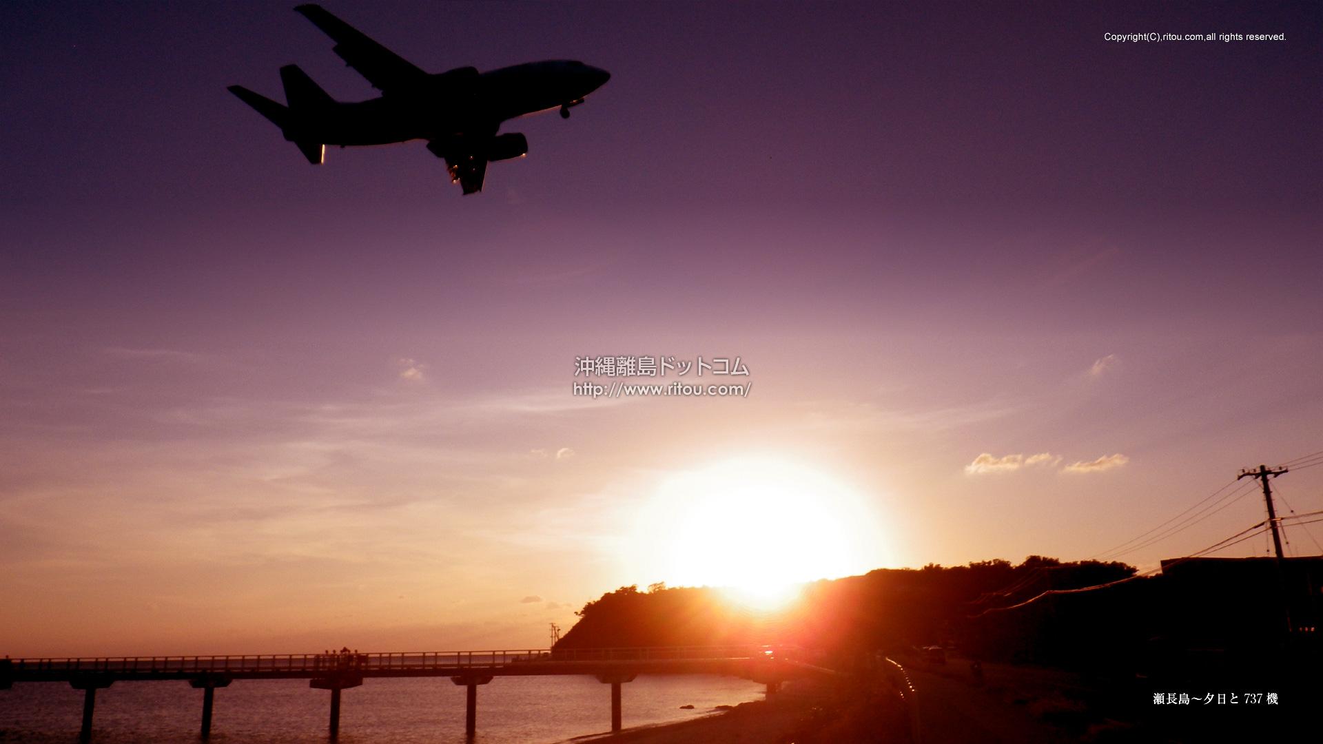 瀬長島〜夕日と737機