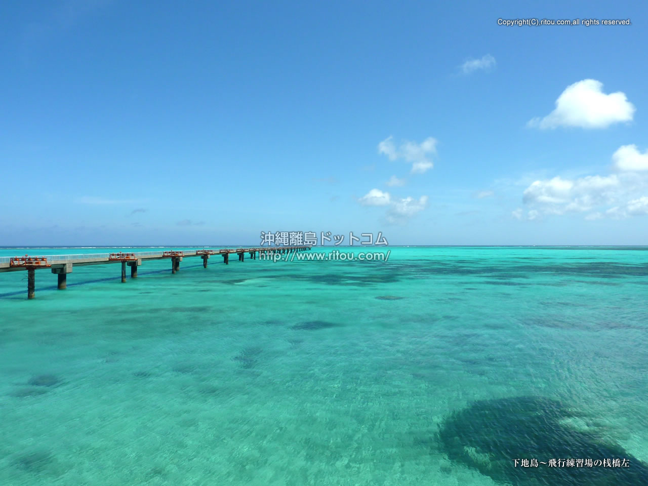 下地島〜飛行練習場の桟橋左