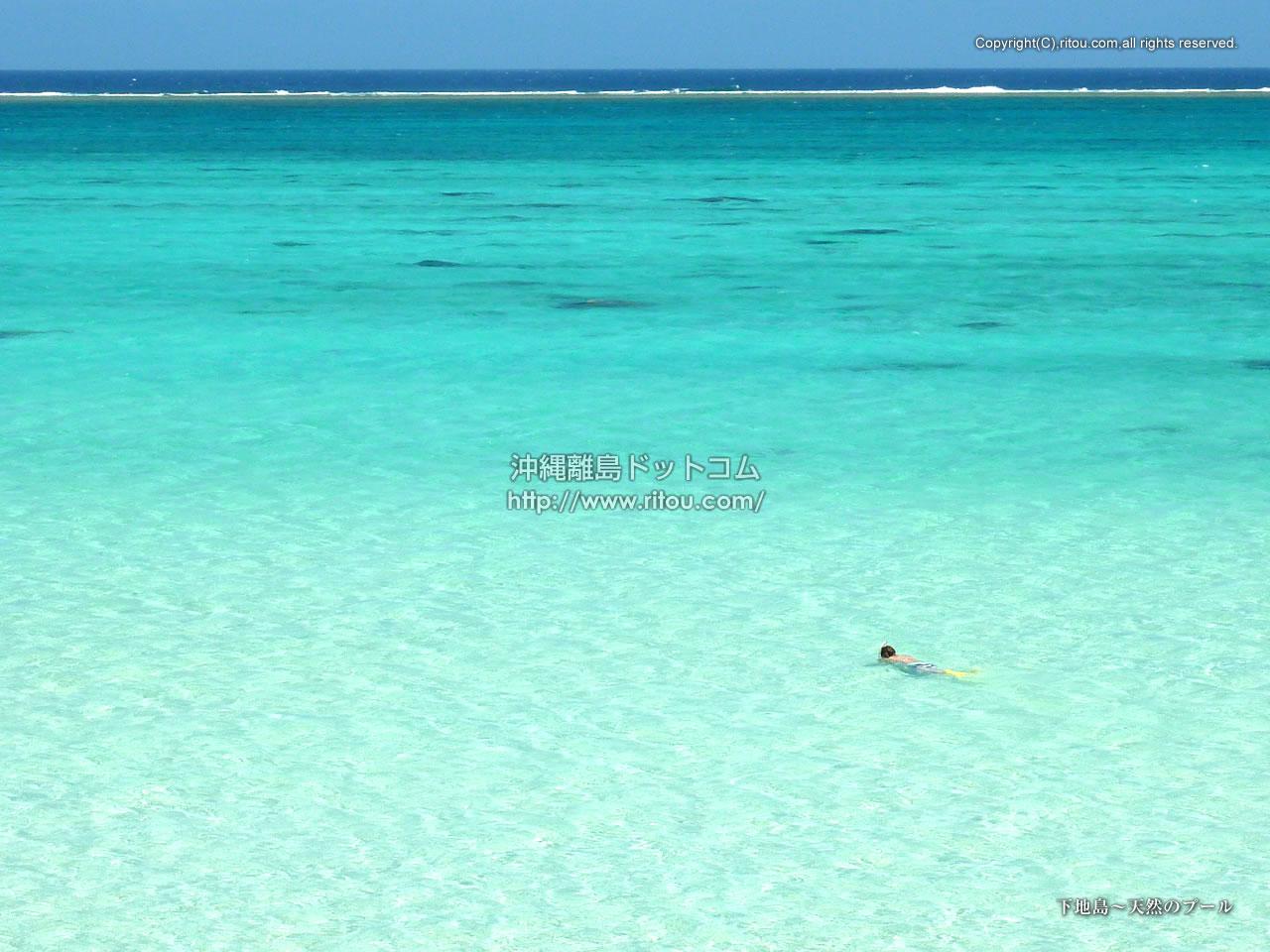 下地島〜天然のプール