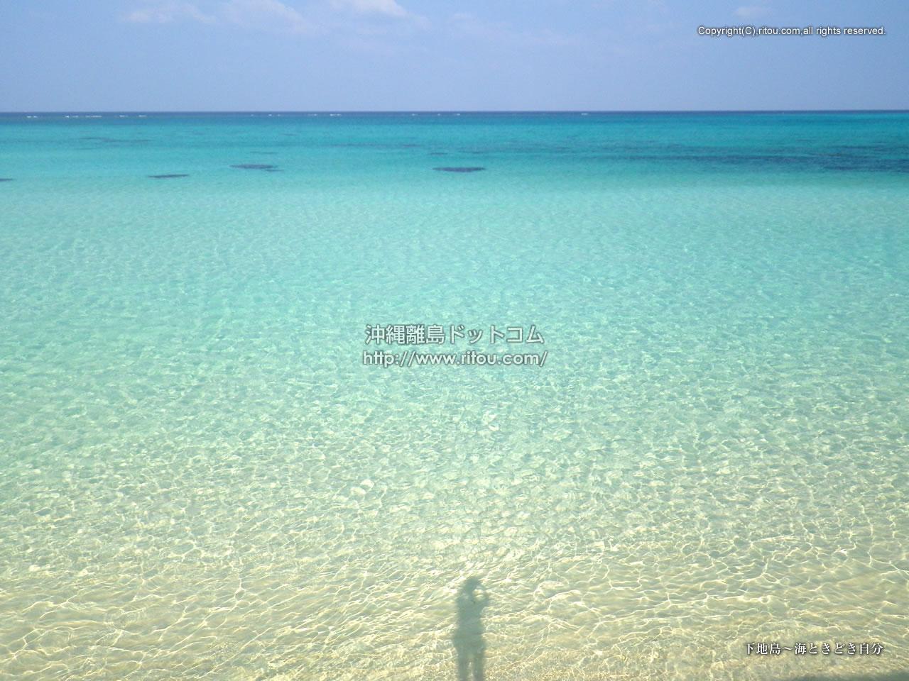 下地島〜海ときどき自分