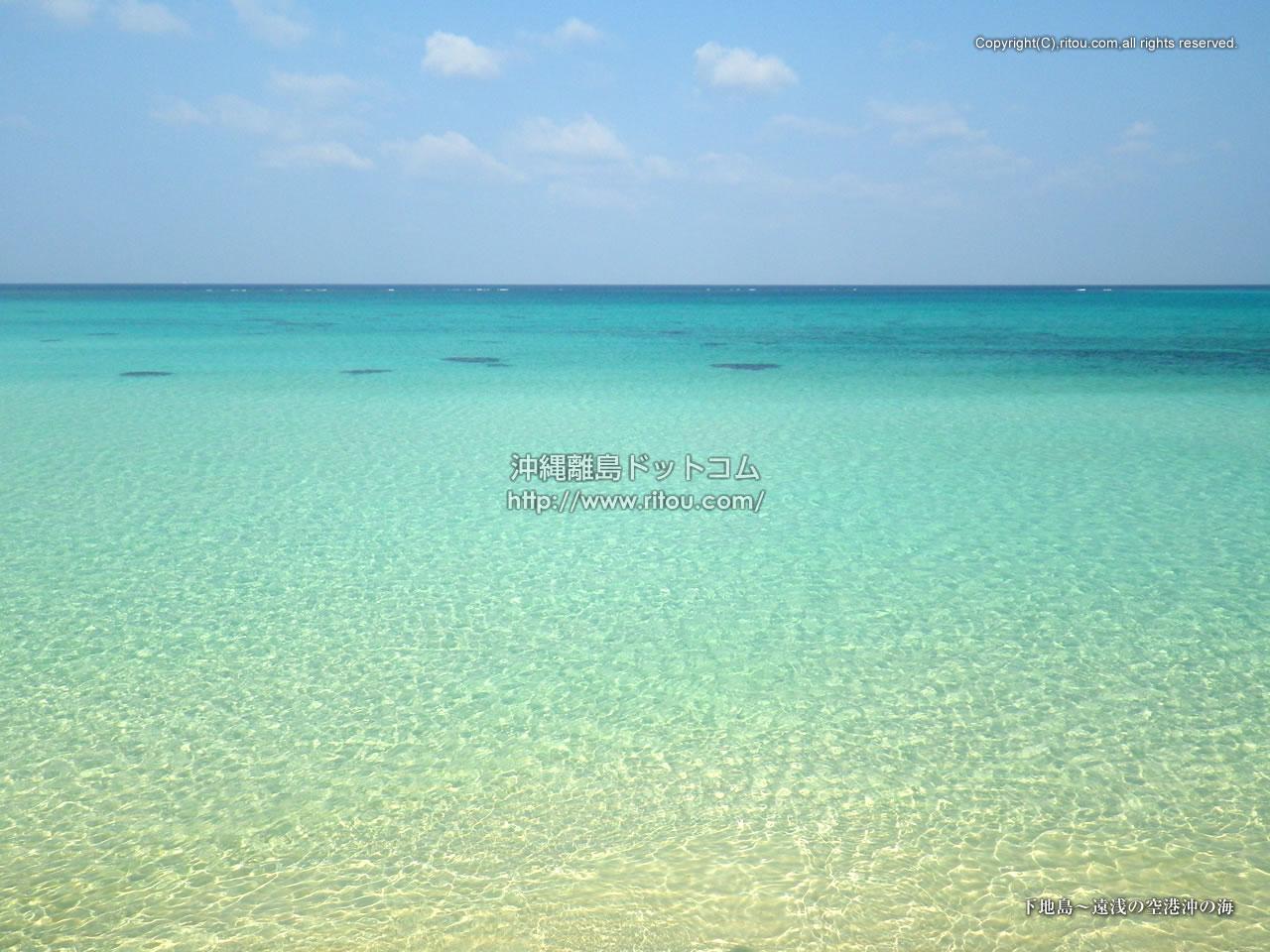 下地島〜遠浅の空港沖の海