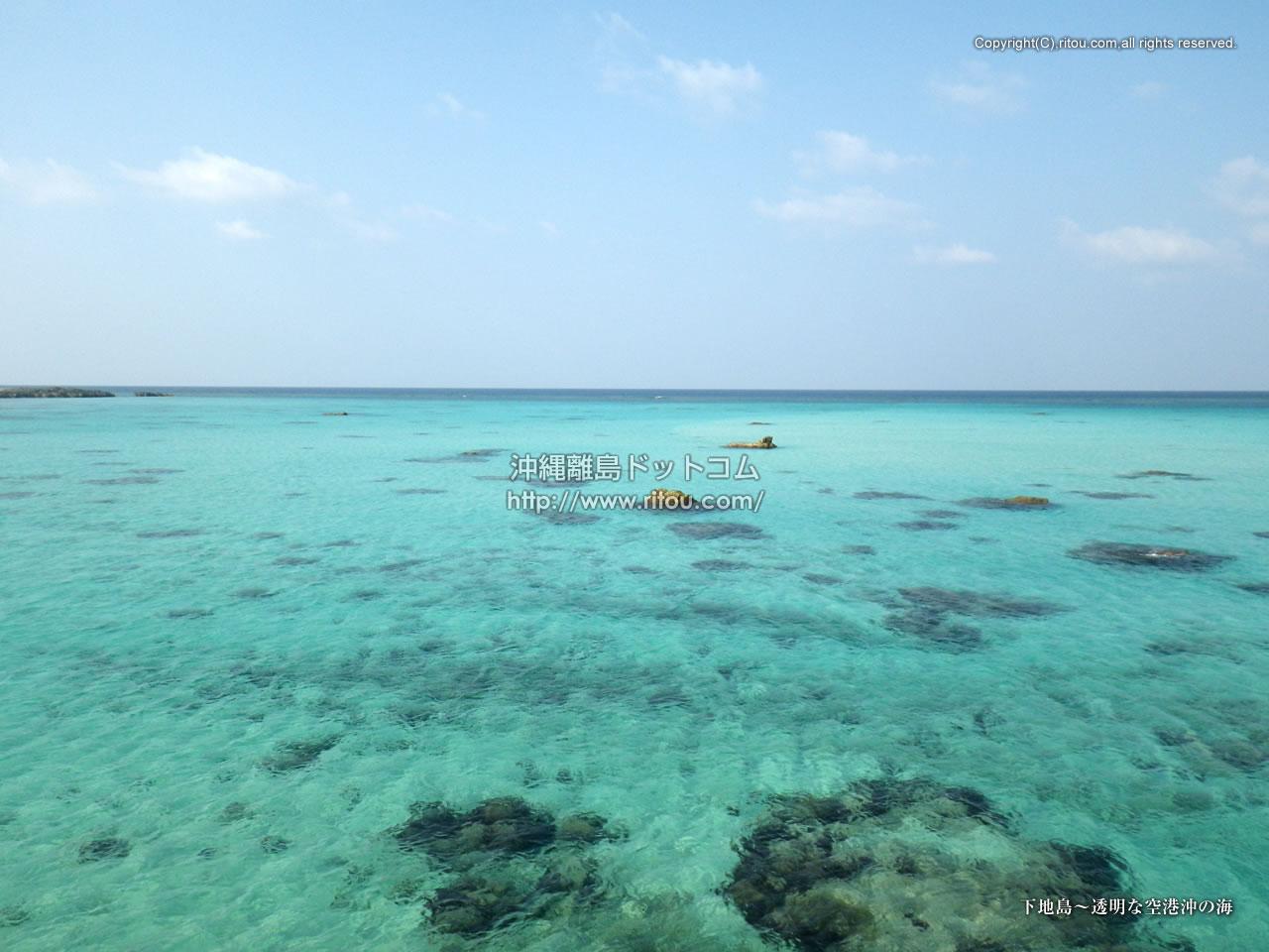 下地島〜透明な空港沖の海