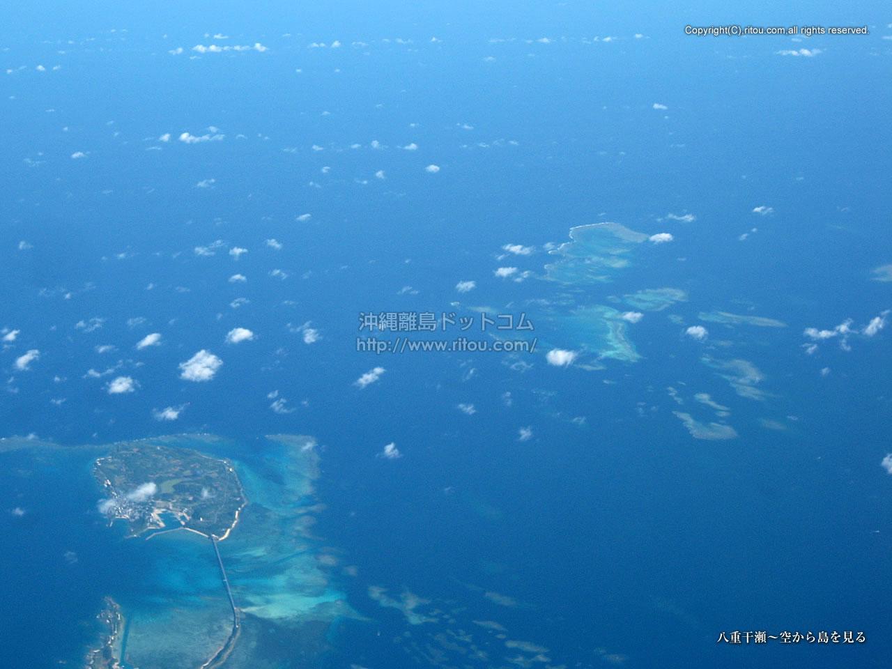 八重干瀬〜空から島を見る