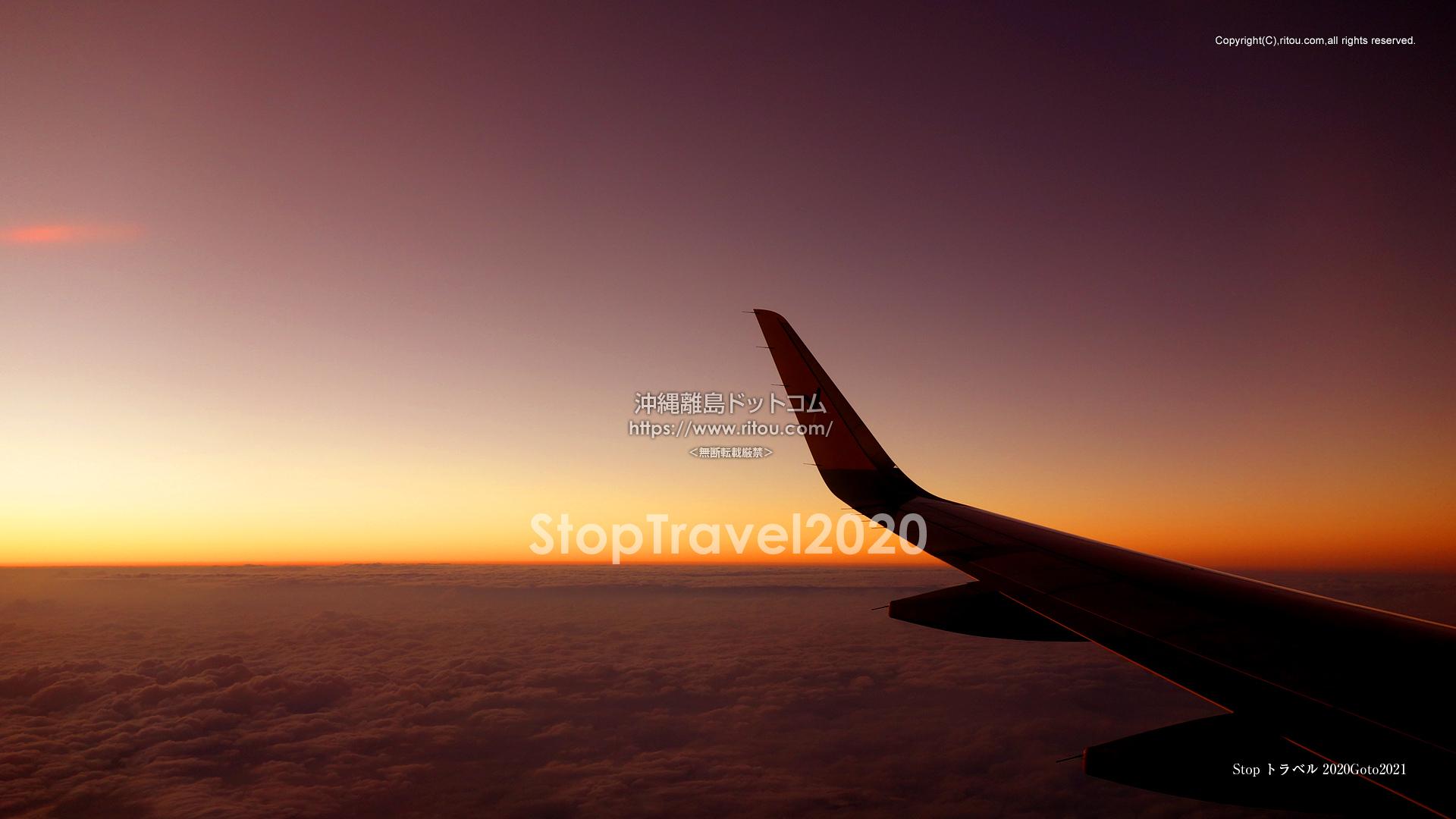 Stopトラベル2020Goto2021