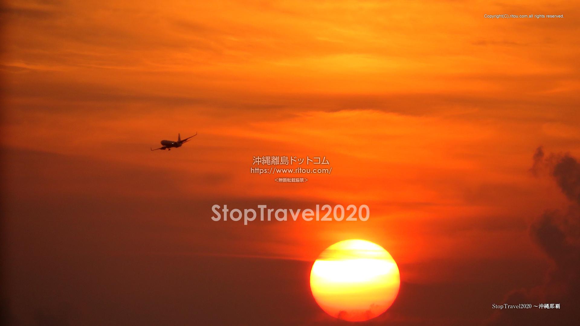 StopTravel2020〜沖縄那覇