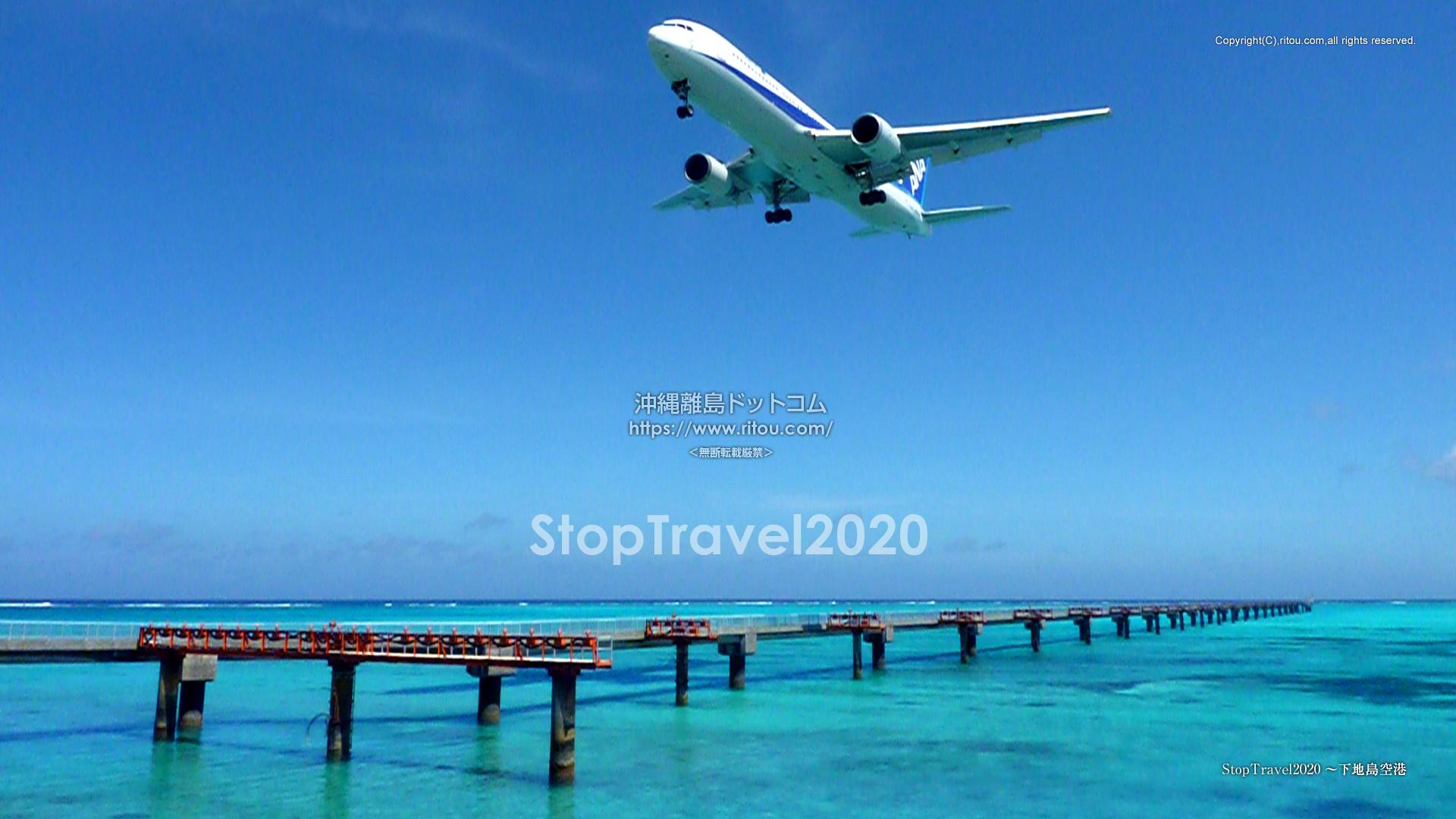 StopTravel2020〜下地島空港