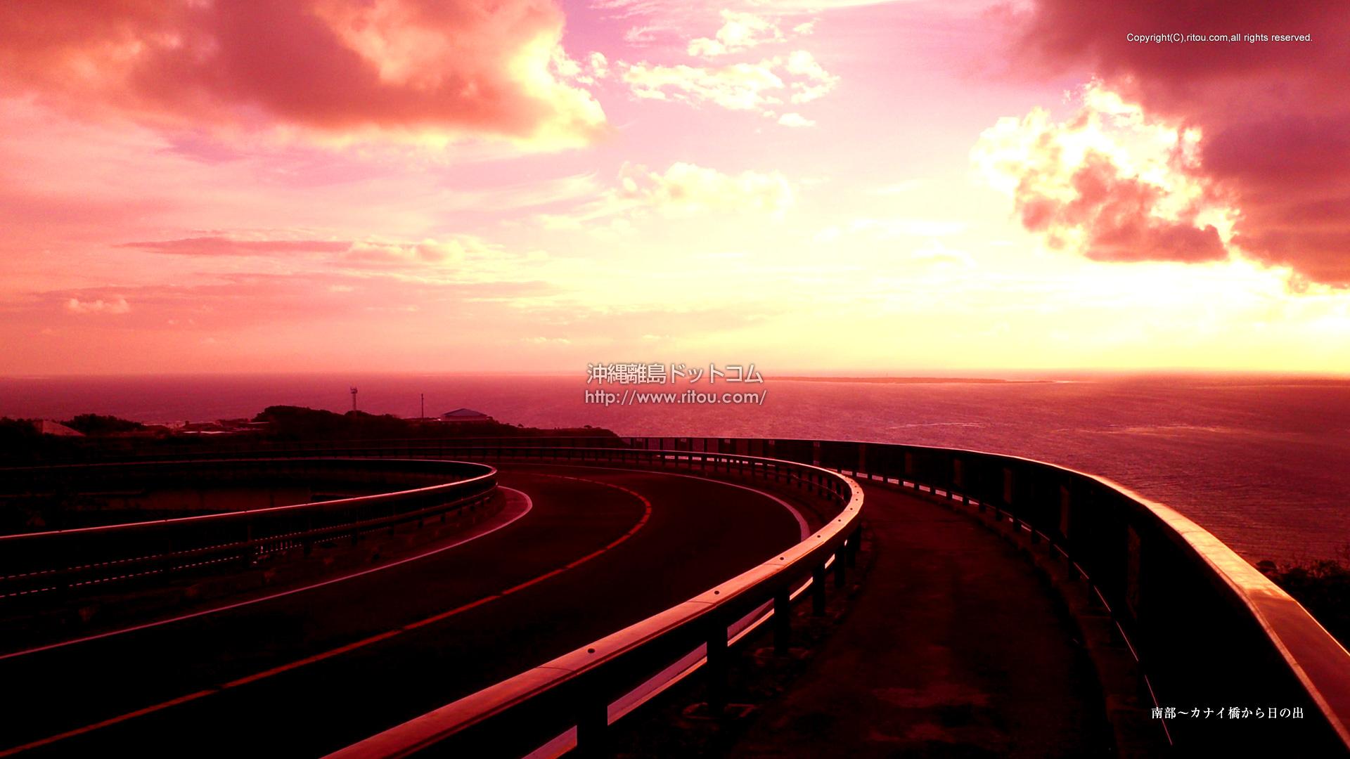 南部〜カナイ橋から日の出