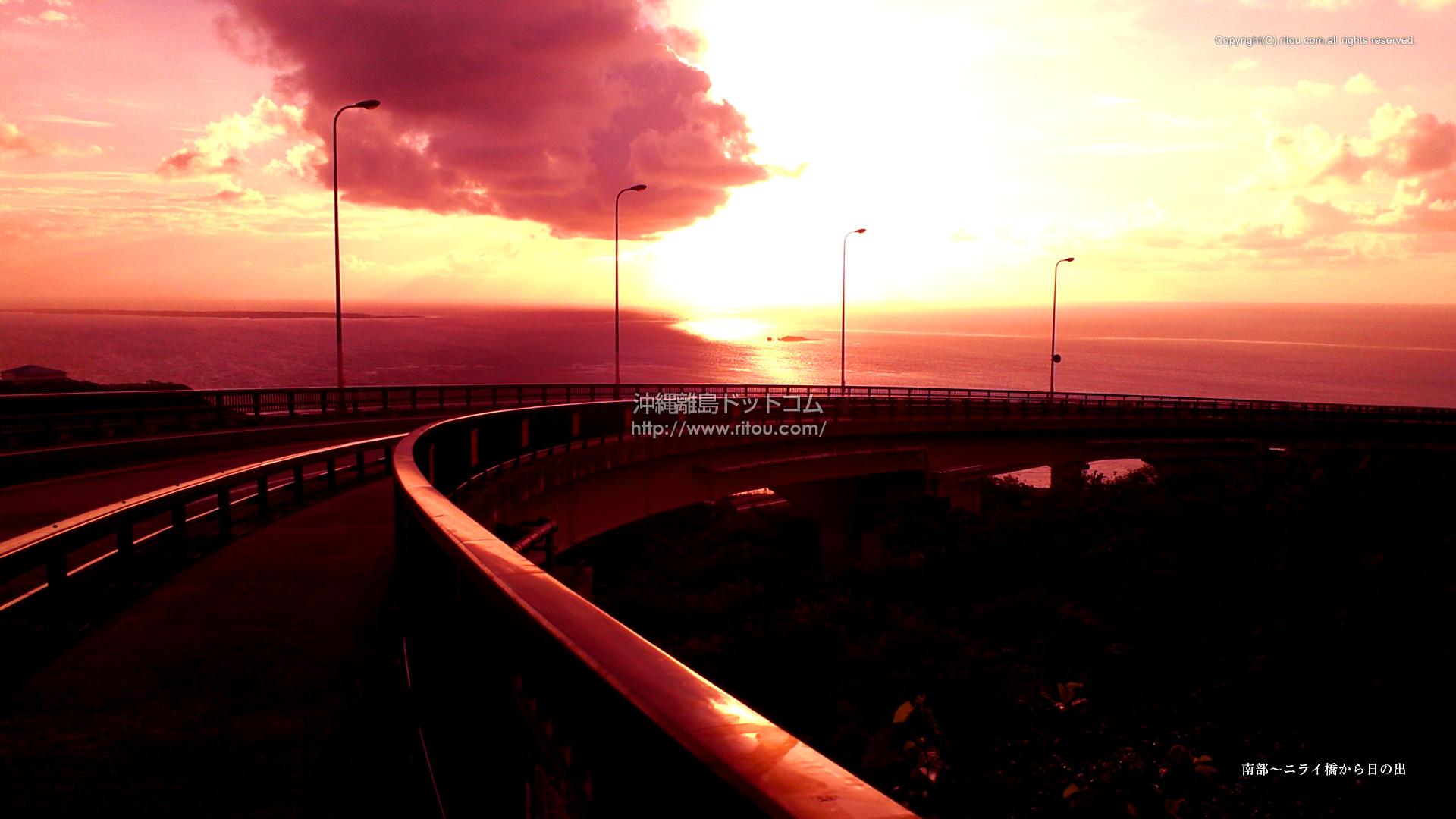 南部〜ニライ橋から日の出