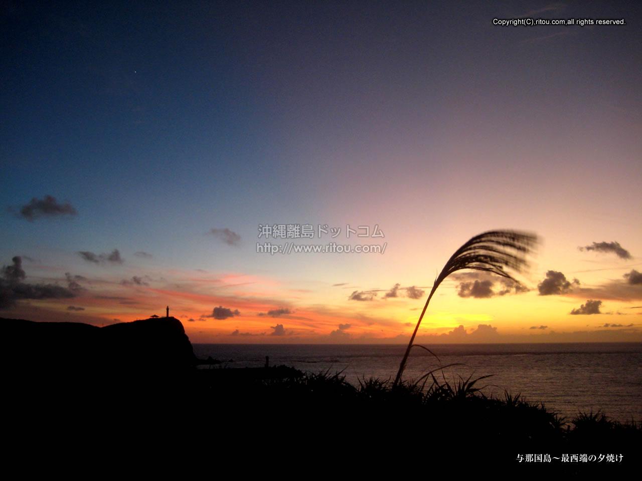 与那国島〜最西端の夕焼け