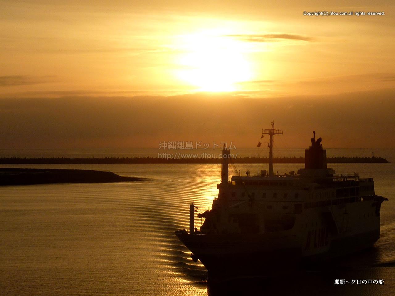 那覇〜夕日の中の船