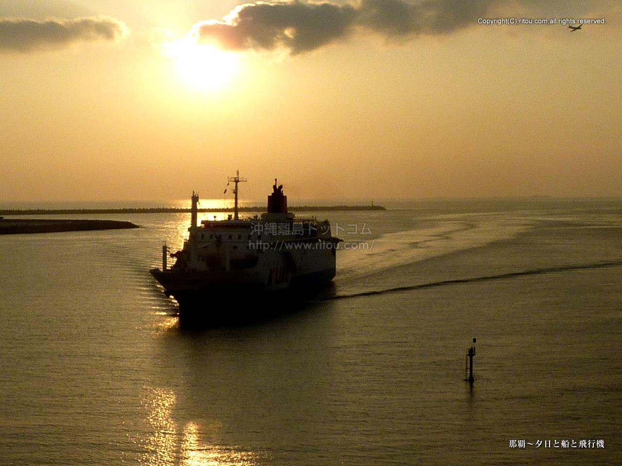 那覇〜夕日と船と飛行機