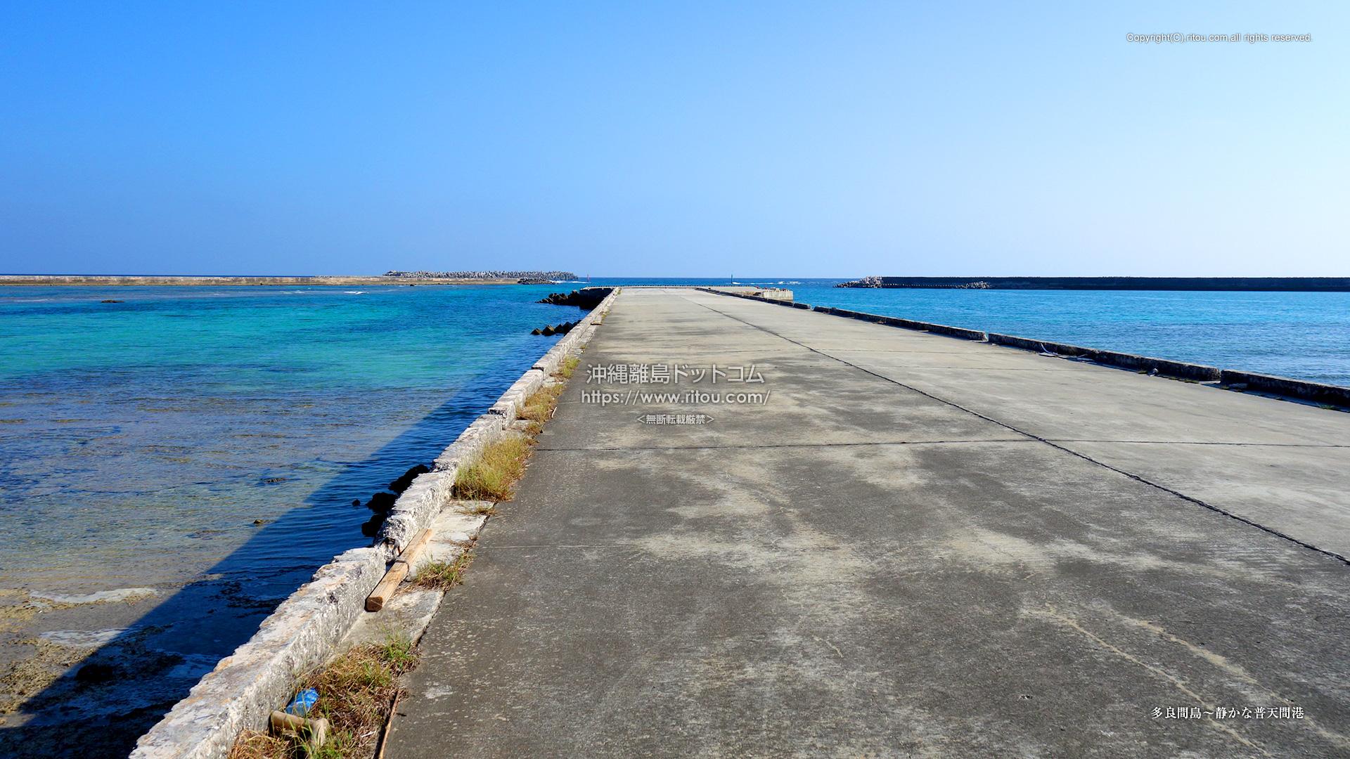 多良間島〜静かな普天間港