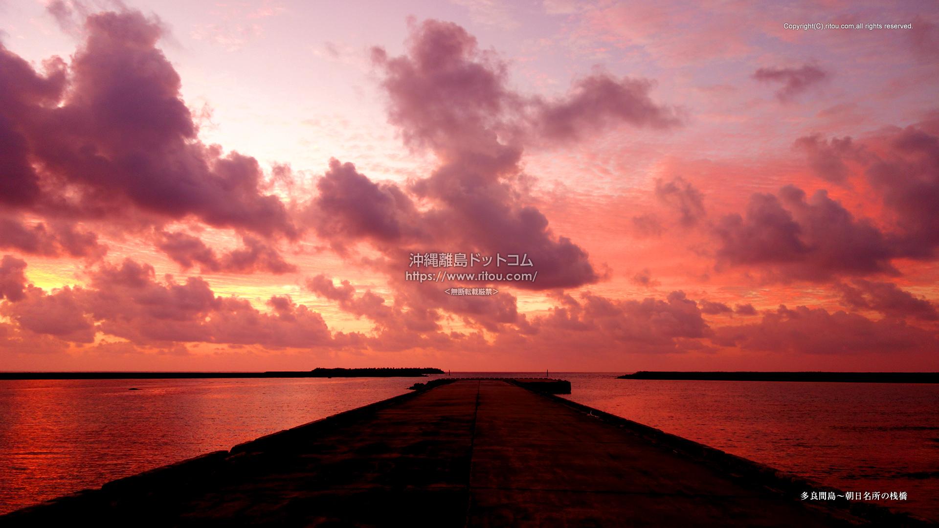 多良間島〜朝日名所の桟橋