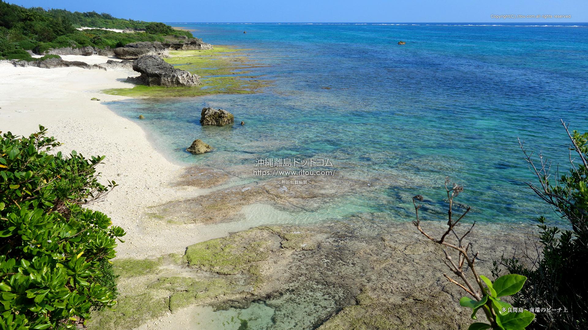 多良間島〜南端のビーチ上