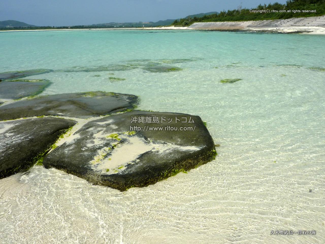 久米奥武島〜畳石の海