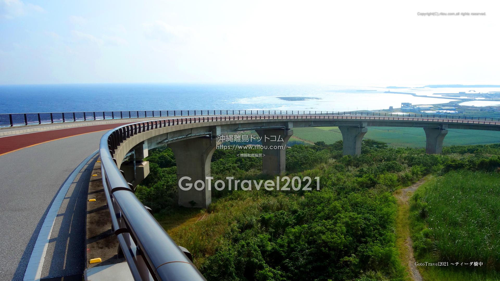 GotoTravel2021〜ティーダ橋中