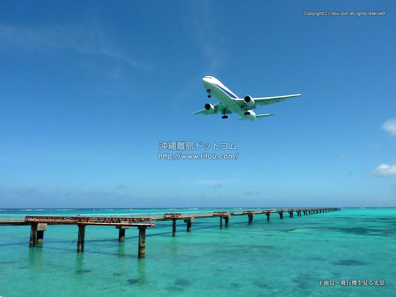 下地島〜飛行機を見る光景